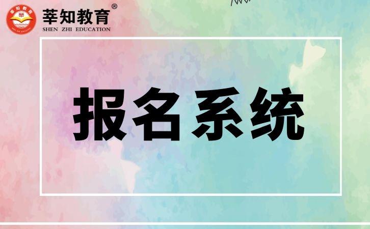 贵州省六盘水市六枝特区教师招聘报名系统入口